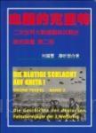 血腥的克里特 綠色惡魔:二次大戰德國傘兵戰史 第二部