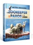 撐起14億人電商的技術機密:用Paxos及ZooKeeper打造分散叢集