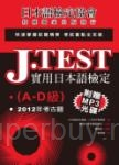 J.TEST實用日本語檢定:2012年考古題(A-D級)(附光碟)