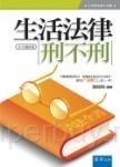 生活法律刑不刑(7版)