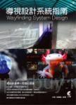 導視設計系統指南