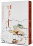 門:夏目漱石反自然主義代表作(全新譯本,中文世界最完整譯注,夏目漱石人生三部曲之三)