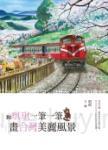 和琪琪一筆一筆:畫台灣美麗風景