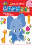 幼兒全腦開發1-4歲(1套6冊)