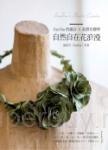 FanFan的融合×混搭花藝學:自然自在花浪漫