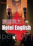 旅館英文(二版)