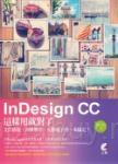 InDesign CC這樣用就對了:文件排版、書冊製作、互動電子書一本搞定