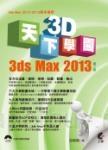 天下3D學園:3ds Max 2013(第二版)
