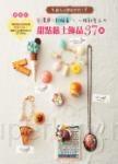 一眼就愛上的甜點黏土飾品37款:誘人的夢幻手作!光澤感x超擬真(暢銷版)