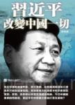 習近平改變中國一切