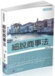 細說-商事法(一版)-大學用書系列<一品>