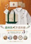 森林系手感刺繡:繡出500種日雜風格的清新圖案集