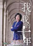 我和我的十年:葉劉淑儀回憶錄