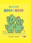 鱷魚阿本和櫻花老師:好朋友鱷魚阿本4