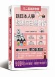 跟日本人學:超迷你日語會話-羅馬拼音對照,開口就能說 (附MP3)