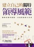 建立自己的獨特領導風範:團隊改變的基礎,永遠靠領導力支持【如何讓改變發生?系列2】