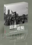 巨浪的起點:鹿港反杜邦運動30週年紀錄文集