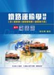 鐵路運輸學精修