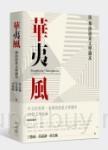 華夷風:華語語系文學讀本