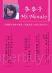 奈奈子HS Nanako