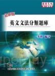 英文文法分類題庫(六版)