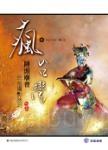 瘋台灣:陣頭廟會民俗攝影技巧(終極版)