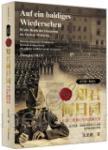 每天讀一點德文:知君何日同-81封二戰舊信中的德國往事(軟精裝修訂典藏版)