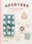 鉤針花樣可愛寶典:130款女孩最愛的花樣織片&拼接小物28件