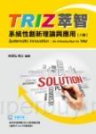TRIZ萃智:系統性創新理論與應用(2版)