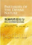 與神的性情有分:神化在基督教傳統的歷史與發展