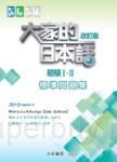 大家的日本語初級Ⅰ?Ⅱ 改訂版 標準問題集