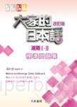 大家的日本語 進階Ⅰ?Ⅱ 改訂版 標準問題集