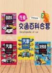 汽車交通百科(4冊)(套)