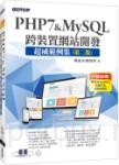 PHP7&MySQL跨裝置網站開發:超威範例集(第二版)(附範例與資料庫光碟)