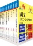 106年地方三等、高考三級(交通行政)套書(贈題庫網帳號、雲端課程)