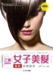 乙級女子美髮術科必勝秘笈 - 最新版