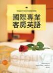 國際專業客房英語(16精裝+1MP3+別冊【附錄&解答】)