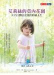 艾莉絲的莫內花園:天才自閉症女孩的彩繪人生
