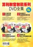 算利教官教戰系列DVD