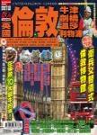 出境遊:英國倫敦2017-18
