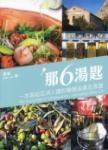 那6湯匙:一本寫給亞洲人讀的橄欖油書及食譜(中英對照)