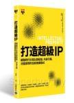 打造超級IP:網路時代分眾社群經營、內容行銷、流量變現的全新商業模式