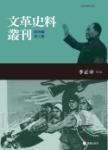 文革史料叢刊第四輯(三類,共五冊)