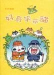 草日漫畫:好奇笑死貓