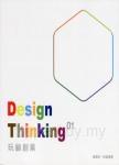 Design Thinking 01:玩轉創業