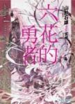 六花的勇者 archive(01) Don't pray to the flower