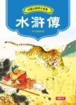 中國古典四大名著:水滸傳