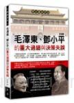 毛澤東、鄧小平的重大過錯與決策失誤(增訂版)