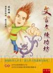 文言文練功坊(3版)