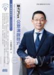 魅力Plus公眾演說技巧(2CD)
